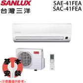 【SANLUX三洋】5-6坪定頻分離式冷氣SAE-41FEA/SAC-41FEA 送基本安裝