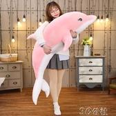 創意公仔 海豚毛絨玩具布娃娃睡覺抱枕女孩可愛長條枕懶人大號床上玩偶 3C公社YYP