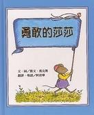 書立得-汪培珽推薦書單~勇敢的莎莎