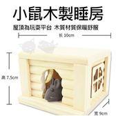 [寵樂子]《story》鼠用原木木製屋/鼠別墅/鼠屋/寵物鼠適用