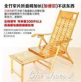 竹躺椅折疊椅家用成人靠背椅懶人躺椅涼椅老人休閒逍遙椅子午睡椅 one shoes YXS