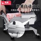 切肉機 羊肉卷切片機家用肉片涮肥牛肉手動切肉神器切片小型刨凍肉機薄片HM 衣櫥秘密