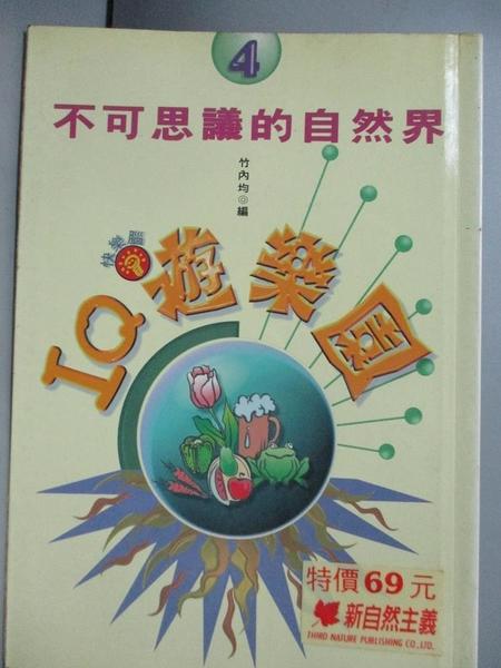 【書寶二手書T8/科學_GOV】IQ遊樂園(4)不可思議的自然界_竹內均