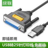25針轉USB并口老式打印機線DB25加長數據線lpt口母頭轉換線 快意購物網