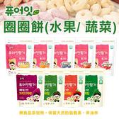 韓國 NAEBRO 銳寶 圈圈餅 40g 圈圈餅乾 圈圈點心 餅乾 米餅 水果圈 蔬菜圈 寶寶餅乾 副食品 嬰兒餅乾