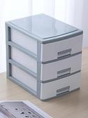 桌面收納盒塑料抽屜式收納柜辦公室文件用品置物架簡約雜物整理箱 酷男精品館