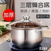 304不銹鋼湯鍋熬湯鍋煲湯小火鍋家用雙耳煮鍋奶鍋電磁爐燃氣通用 LJ6324『東京潮流』