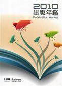 (二手書)2010出版年鑑(附光碟)