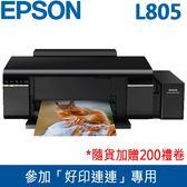 【免運費-隨貨200禮劵+好印連連】EPSON L805 六色 高速 Wi-Fi 原廠連續供墨印表機