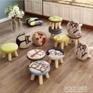 小凳子家用實木圓矮凳可愛兒童沙發凳寶寶椅子時尚卡通創意小板凳 ATF 夏季新品