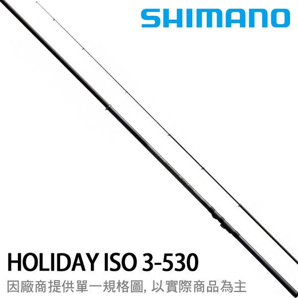 漁拓釣具 SHIMANO HOLIDAY ISO 3-530 (防波堤磯釣竿)