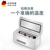 冷藏盒便攜迷你藥品智慧制冷充電式車載隨身小冰箱 千千女鞋igo