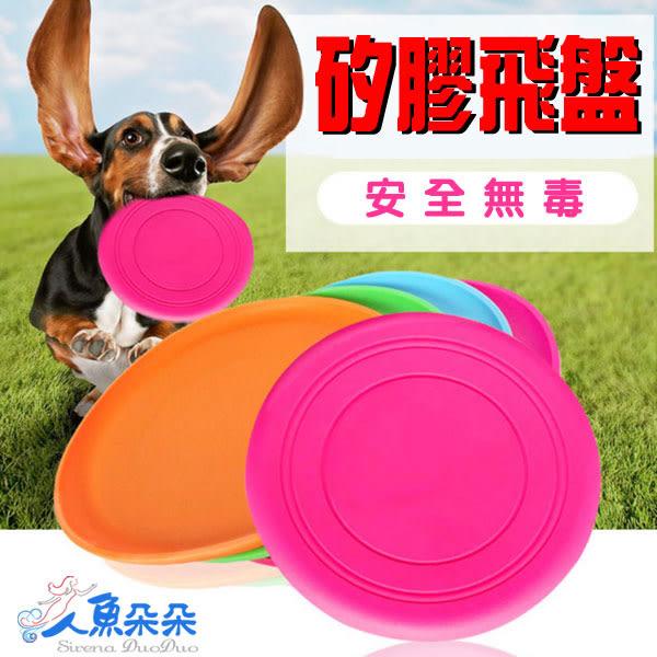 寵物飛盤 狗飛盤 軟式飛盤 戶外休閒 訓練 寵物的最愛☆米荻創意精品館