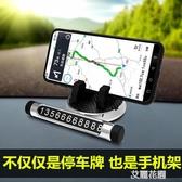 汽車手機支架車載導航架多功能車支架創意通用款支駕儀表台手機架『艾麗花園』