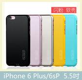iPhone 6 Plus/6sP (5.5吋) 晶彩系列 鏡頭加高 閃粉 軟殼 全包 手機殼 簡約 保護殼 手機套 輕薄 防滑