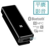 平廣 送袋保一年 FiiO μBTR 黑色 藍芽 藍牙 接收器 藍芽接收器 UBTR 適iPhone X R S 等