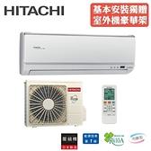 HITACHI日立冷氣 5-7坪 一對一變頻冷暖分離式冷氣 RAS-40HK1/RAC-40HK1 含基本安裝