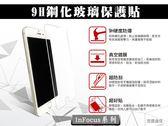 『9H鋼化玻璃保護貼』富可視 InFocus M535 5.5吋 鋼化玻璃貼 螢幕保護貼 保護膜 9H硬度