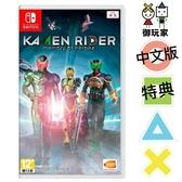 現貨 Ns switch Kamen Rider 假面騎士 英雄尋憶 中文版