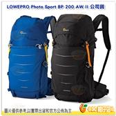 羅普 L166 黑 L167 藍 Lowepro Photo Sport BP 200 AW II 運動攝影家後背相機包 登山包 公司貨
