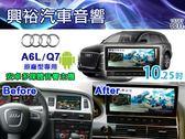 【專車專款】10~12年 奧迪A6L/Q7(圓頭)專用10.25吋螢幕安卓多媒體主機*藍芽+導航+安卓*無碟四核心