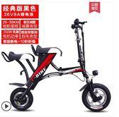 洛克菲勒迷你折疊式電動車自行車 小型成人男女代步48v锂電代駕車LX  夏洛特居家