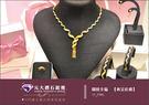 ☆元大鑽石銀樓☆『圍繞幸福』結婚黃金套組 *項鍊、手鍊、戒指、耳環*