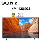台北推薦音響推薦音響 《名展影音》SONY KM-43X80J 4K HDR 43吋智慧液晶電視