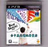 【PS3原版片】 PS MOVE 動感塗鴉 節奏塗鴉 中文版全新品【MOVE專用】台中星光電玩