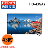 【HERAN禾聯】43吋 9H強化玻璃液晶電視 HD-43GA2/MA2-D04 送貨到府