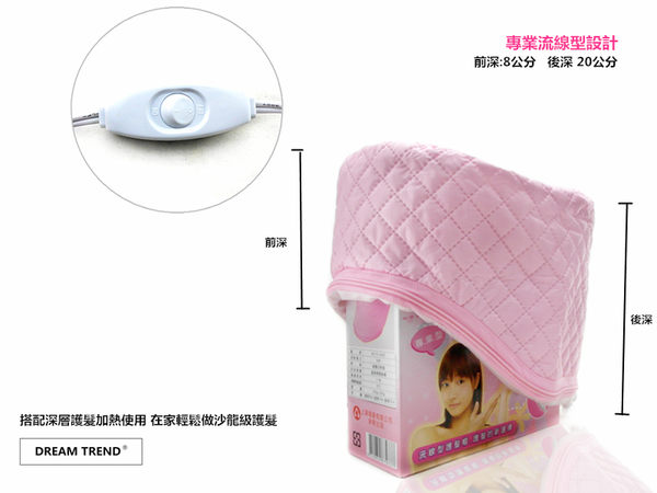 【DT髮品】好馬 護髮帽 多功能專業流線型 台灣製造 大size DIY深層護髮【0308022】