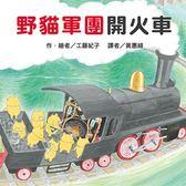 (二手書)野貓軍團開火車