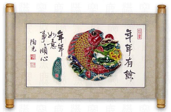 鹿港窯-台灣國寶-交趾陶-居家開運捲軸裱褙裝飾壁飾~S連年有餘