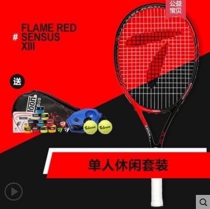 網球拍天龍碳素網球拍單人初學者網球訓練器套裝男女大學生雙人全專業 LX 夏季上新