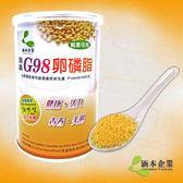 買4送1 涵本 G98大豆卵磷脂 200g/罐