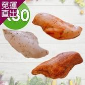 古雷特Great 輕食首選舒肥元氣嫩雞胸肉 30入組【免運直出】