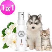 【愛戀花草】茉莉花精油 絲滑柔順寵物香水 250ML《買一送一/共兩瓶》