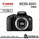 Canon EOS 800D 數位單眼相機 單機身 3期零利率【平行輸入】WW