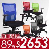 邏爵LOGIS~雙煋護腰電腦椅 辦公椅 主管椅 台灣製 椅子 書桌椅【662NW】.