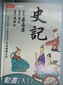 【書寶二手書T6/漫畫書_MFD】史記 (DVD 多媒體書 )_蔡志忠/漫畫;魚夫/動畫