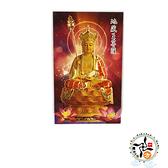 地藏菩薩A5(精緻佛卡)50張 +城市解脫咒貼紙(2張) 【十方佛教文物】