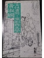 二手書《女性書寫 : 電影與文學 = Feminine Writing in Cinema and Literature》 R2Y ISBN:9627258571