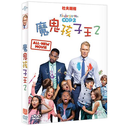 魔鬼孩子王2 DVD Kindergarden Cop 2
