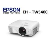 贈專業色彩校正+3D眼鏡兩隻【竹北 名展音響】 EPSON EH-TW5400 3D家庭劇院投影機