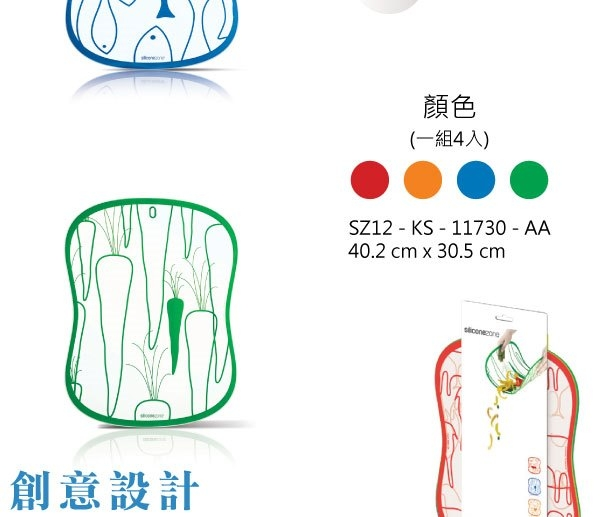 【Siliconezone】施理康食材分類衛生調理砧板(4入裝)