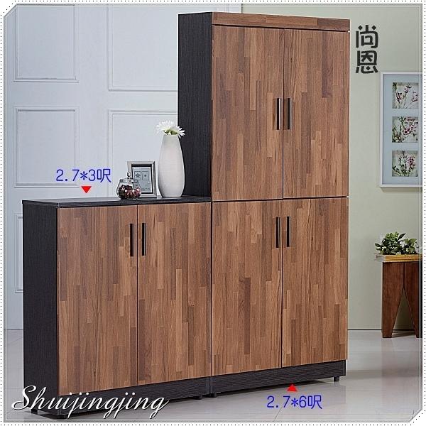 【水晶晶家具/傢俱首選】JF0764-1尚恩2.7呎雙門鞋櫃(低款)~~三色可選