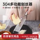 304不銹鋼芝士刨絲器奶酪刮絲擦絲檸檬皮屑刨削皮刀家用廚房神器 奇妙商鋪