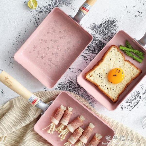 日式櫻花玉子燒煎鍋不粘鍋平底鍋炒鍋煎蛋鍋GJ-26  YXS完美情人精品館