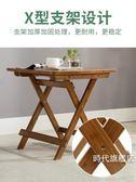 竹庭休閒桌折疊方桌便攜折疊桌餐桌楠竹吃飯桌簡約方桌子小折疊桌XW(一件免運)