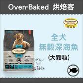 Oven-Baked烘焙客〔無穀全犬深海魚,大顆粒,25磅〕